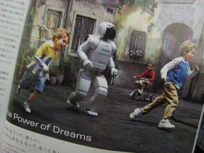 ASIMO発見!