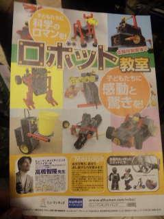 robotkyousitufukuoka.jpg